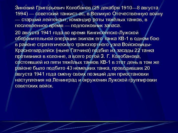 Зино вий Григо рьевич Колоба нов (25 декабря 1910— 8 августа 1994) — советский
