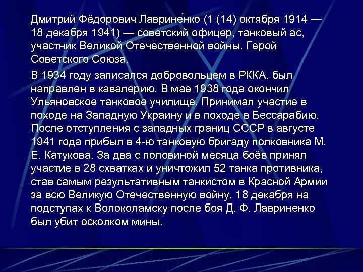 Дмитрий Фёдорович Лаврине нко (1 (14) октября 1914 — 18 декабря 1941) — советский