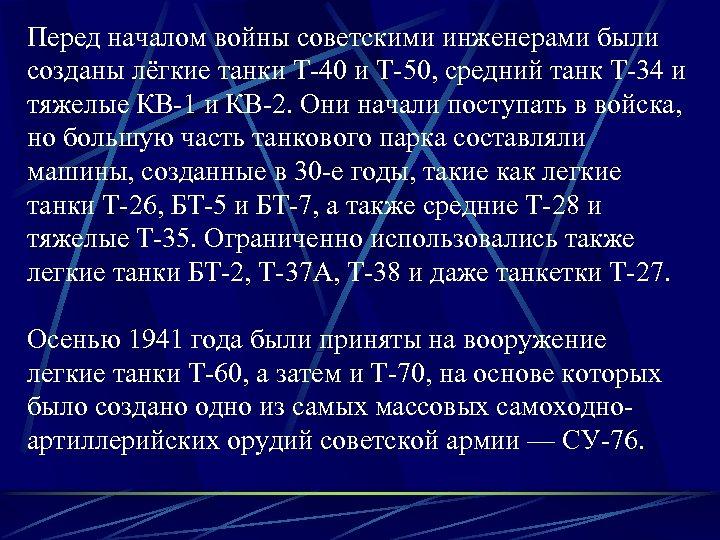 Перед началом войны советскими инженерами были созданы лёгкие танки Т-40 и Т-50, средний танк