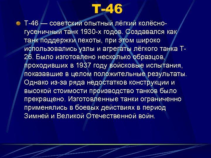 Т-46 — советский опытный лёгкий колёсногусеничный танк 1930 -х годов. Создавался как танк поддержки