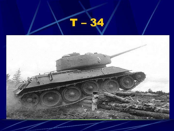 Т – 34