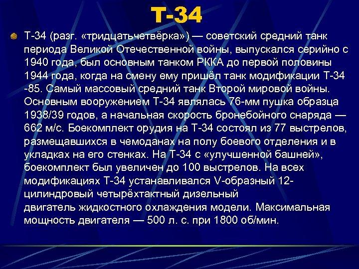 Т-34 T-34 (разг. «тридцатьчетвёрка» ) — советский средний танк периода Великой Отечественной войны, выпускался