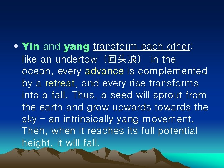 • Yin and yang transform each other: like an undertow(回头浪) in the ocean,