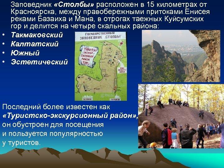 • • Заповедник «Столбы» расположен в 15 километрах от Красноярска, между правобережными притоками