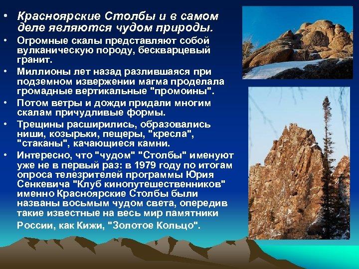 • Красноярские Столбы и в самом деле являются чудом природы. • Огромные скалы