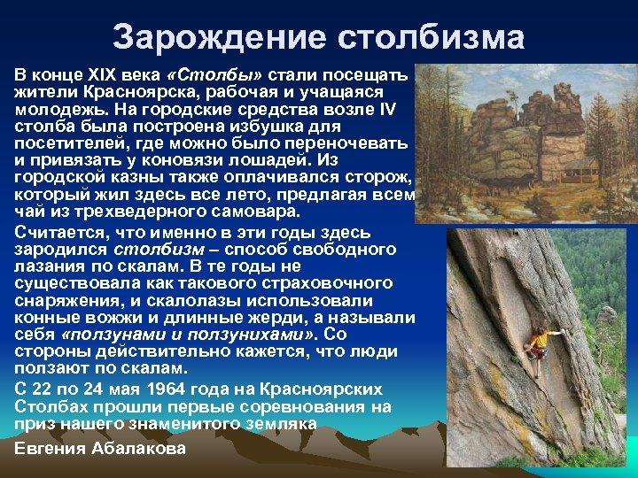 Зарождение столбизма В конце XIX века «Столбы» стали посещать «Столбы» жители Красноярска, рабочая и