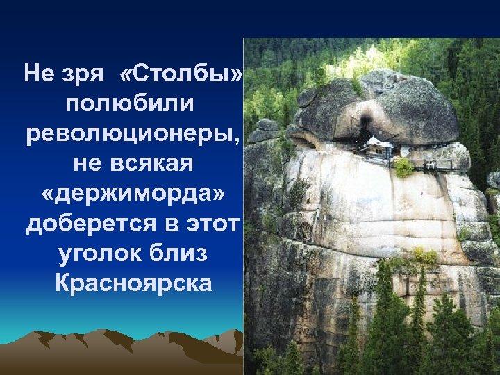 Не зря «Столбы» полюбили революционеры, не всякая «держиморда» доберется в этот уголок близ Красноярска