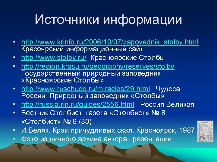 Источники информации • http: //www. krinfo. ru/2006/10/07/zapovednik_stolby. html Красоярский информационный сайт • http: //www.