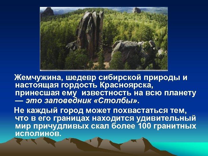 Жемчужина, шедевр сибирской природы и настоящая гордость Красноярска, принесшая ему известность на всю планету