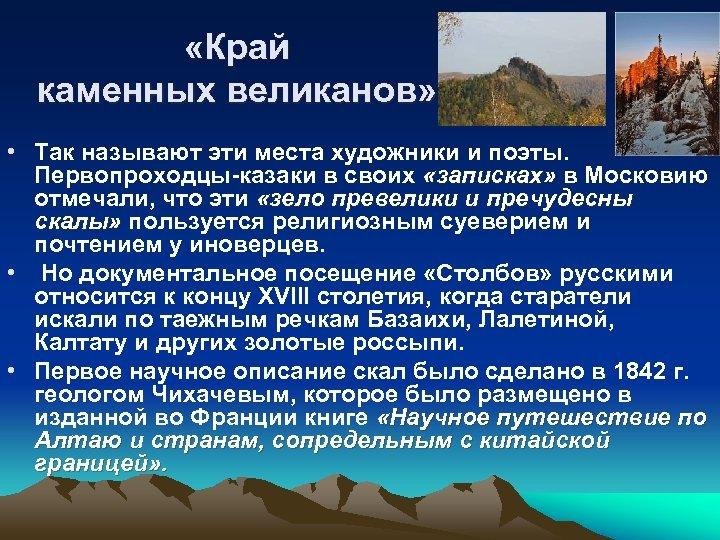 «Край каменных великанов» • Так называют эти места художники и поэты. Первопроходцы-казаки в