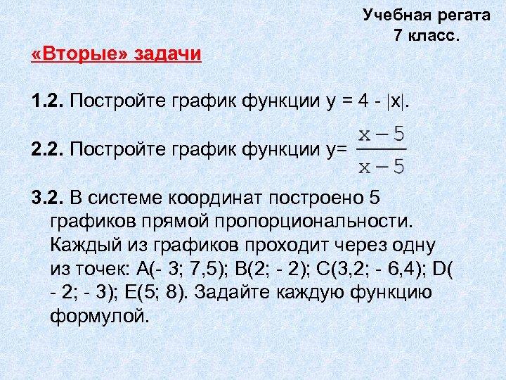 «Вторые» задачи Учебная регата 7 класс. 1. 2. Постройте график функции у =