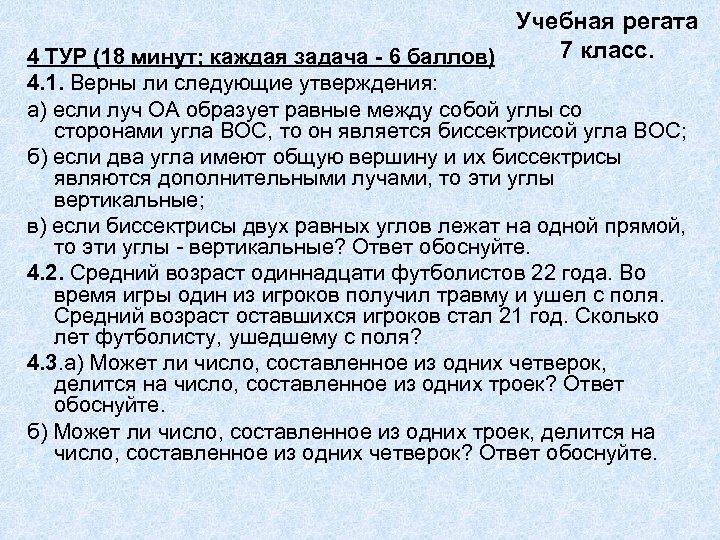 Учебная регата 7 класс. 4 ТУР (18 минут; каждая задача - 6 баллов) 4.