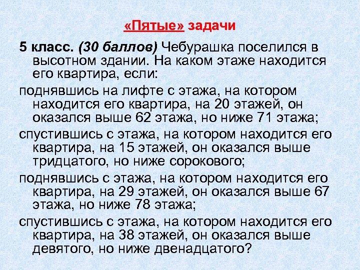 «Пятые» задачи 5 класс. (30 баллов) Чебурашка поселился в высотном здании. На каком