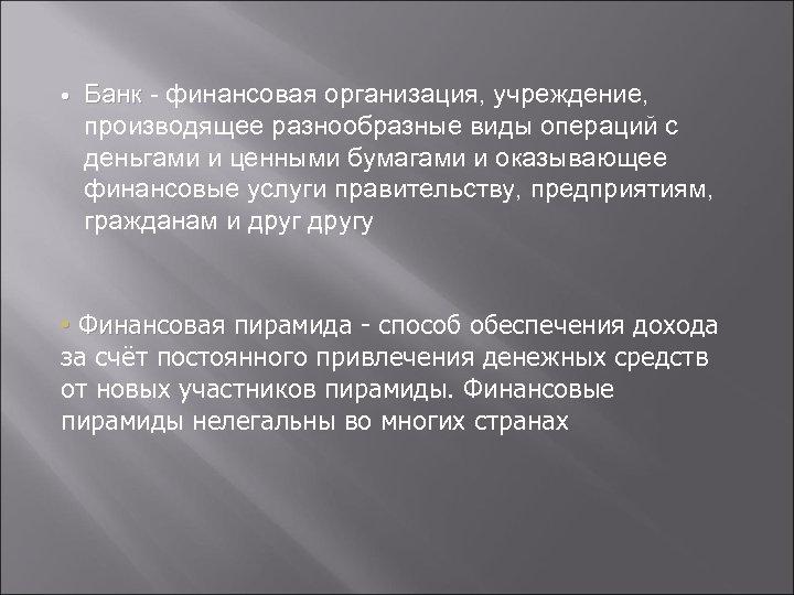 Банк - финансовая организация, учреждение, Банк производящее разнообразные виды операций с деньгами и