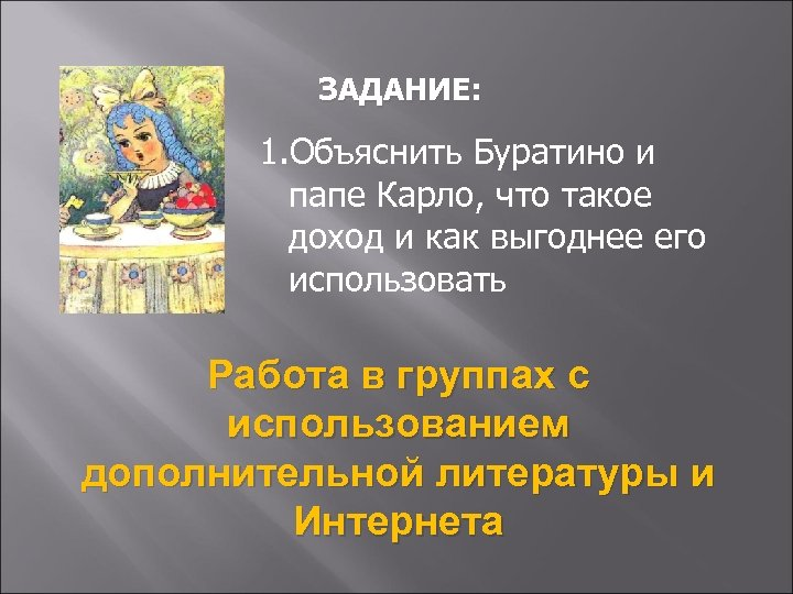 ЗАДАНИЕ: 1. Объяснить Буратино и папе Карло, что такое доход и как выгоднее его