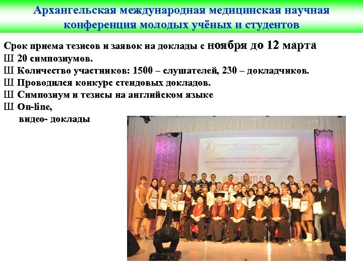 Архангельская международная медицинская научная конференция молодых учёных и студентов Срок приема тезисов и заявок