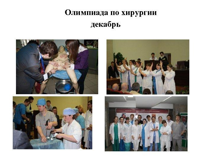 Олимпиада по хирургии декабрь