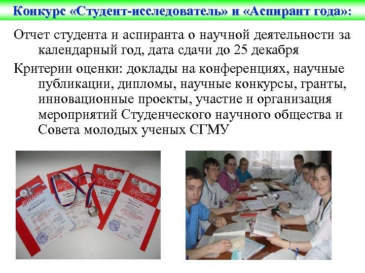 Конкурс «Студент-исследователь» и «Аспирант года» : Отчет студента и аспиранта о научной деятельности за