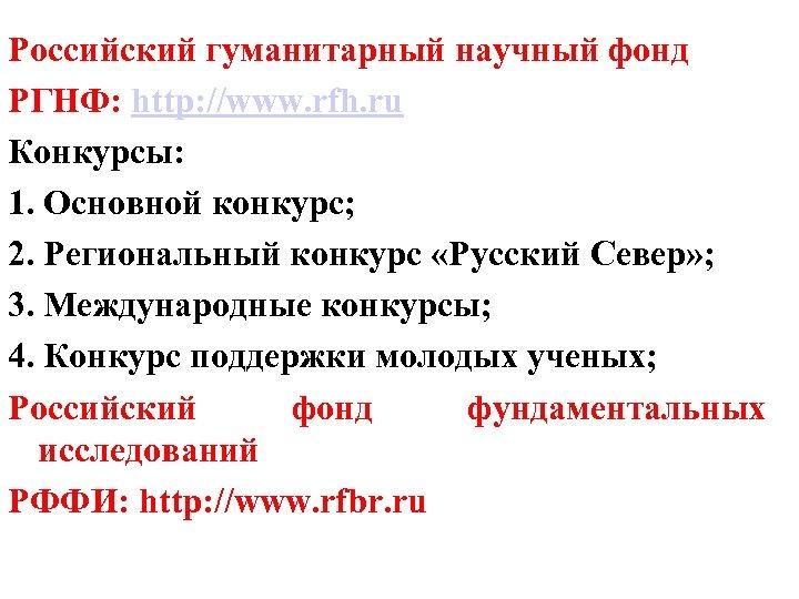 Российский гуманитарный научный фонд РГНФ: http: //www. rfh. ru Конкурсы: 1. Основной конкурс; 2.