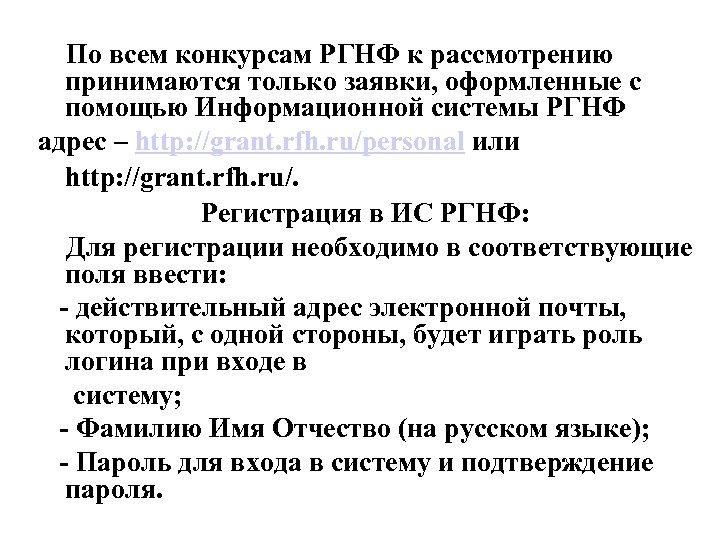 По всем конкурсам РГНФ к рассмотрению принимаются только заявки, оформленные с помощью Информационной системы