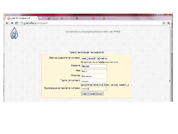 • После нажатия кнопки «Зарегистрироваться» система покажет сообщение о том, что на указанный