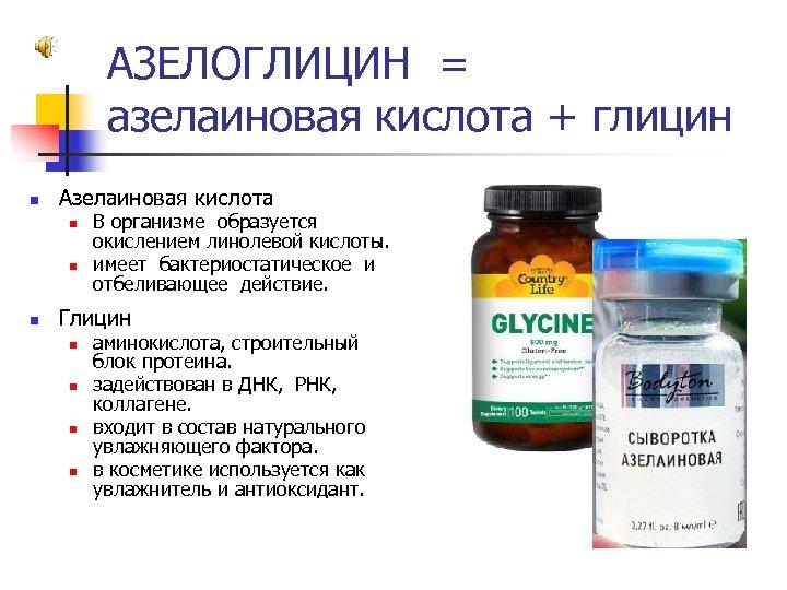 АЗЕЛОГЛИЦИН = азелаиновая кислота + глицин n Азелаиновая кислота n n n В организме