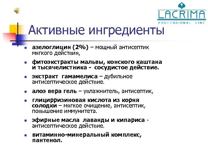 Активные ингредиенты n азелоглицин (2%) – мощный антисептик мягкого действия, n фитоэкстракты мальвы, конского