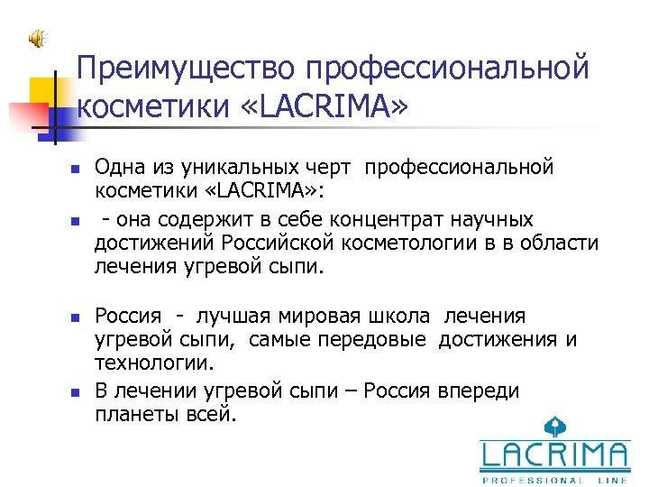 Преимущество профессиональной косметики «LACRIMA» n n Одна из уникальных черт профессиональной косметики «LACRIMA» :