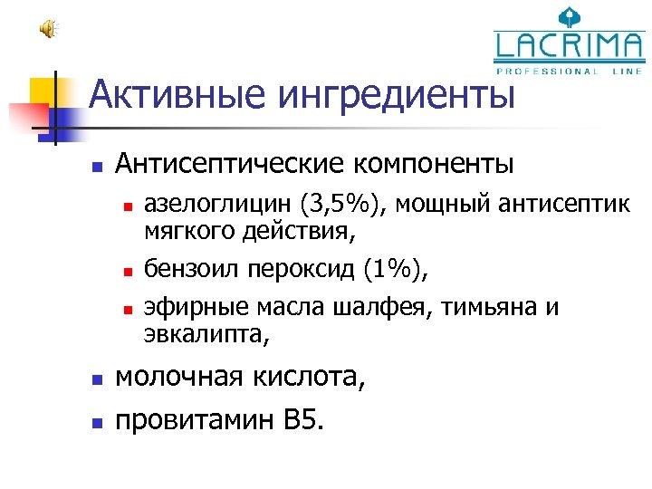 Активные ингредиенты n Антисептические компоненты n n n азелоглицин (3, 5%), мощный антисептик мягкого