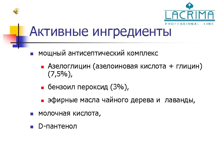 Активные ингредиенты n мощный антисептический комплекс n Азелоглицин (азелоиновая кислота + глицин) (7, 5%),