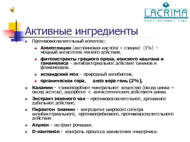 Активные ингредиенты n Противовоспалительный комплекс: n Азелоглицин (азелоиновая кислота + глицин) (1%) мощный антисептик