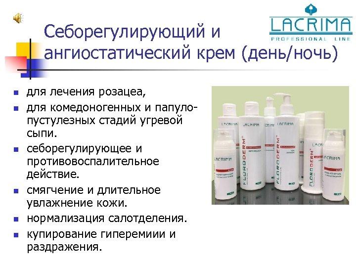 Себорегулирующий и ангиостатический крем (день/ночь) n n n для лечения розацеа, для комедоногенных и