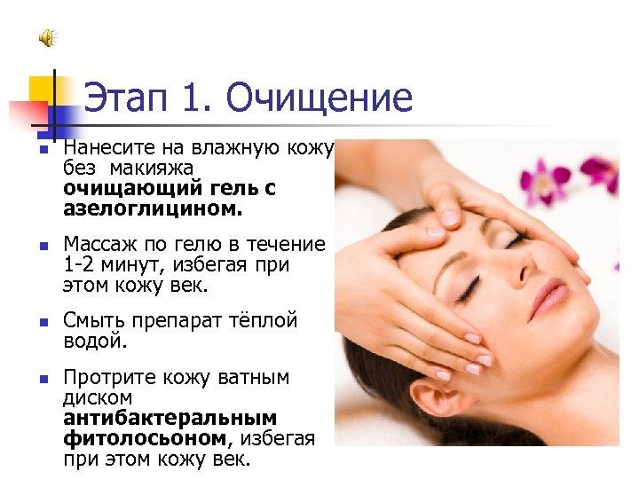 Этап 1. Очищение n n Нанесите на влажную кожу без макияжа очищающий гель с