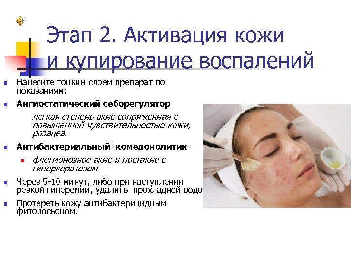 Этап 2. Активация кожи и купирование воспалений n Нанесите тонким слоем препарат по показаниям: