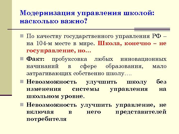 Модернизация управления школой: насколько важно? n По качеству государственного управления РФ – на 104