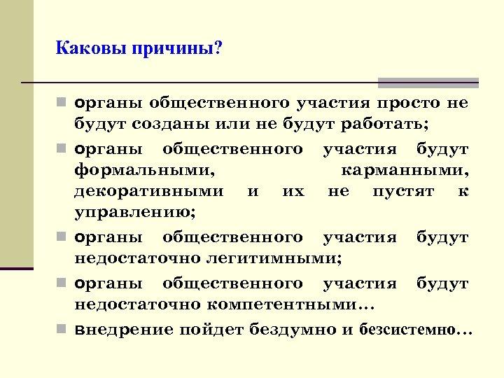 Каковы причины? n органы общественного участия просто не n n будут созданы или не