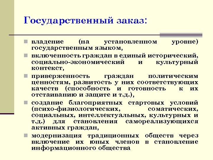 Государственный заказ: n владение n n (на установленном уровне) государственным языком, включенность граждан в