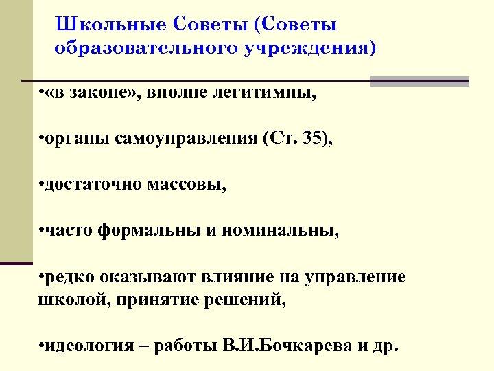 Школьные Советы (Советы образовательного учреждения) • «в законе» , вполне легитимны, • органы самоуправления