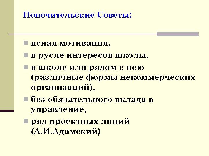 Попечительские Советы: n ясная мотивация, n в русле интересов школы, n в школе или