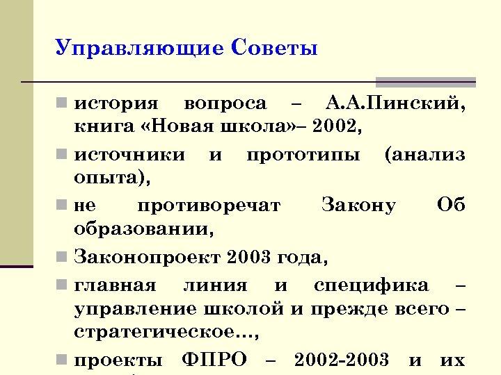Управляющие Советы n история вопроса – А. А. Пинский, книга «Новая школа» – 2002,