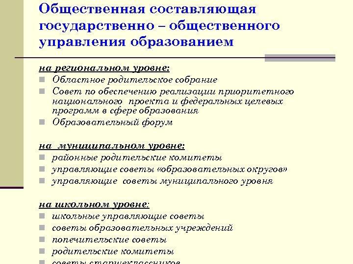 Общественная составляющая государственно – общественного управления образованием на региональном уровне: n Областное родительское собрание