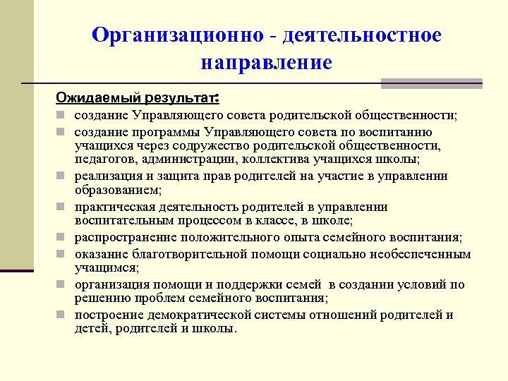 Организационно - деятельностное направление Ожидаемый результат: n создание Управляющего совета родительской общественности; n создание