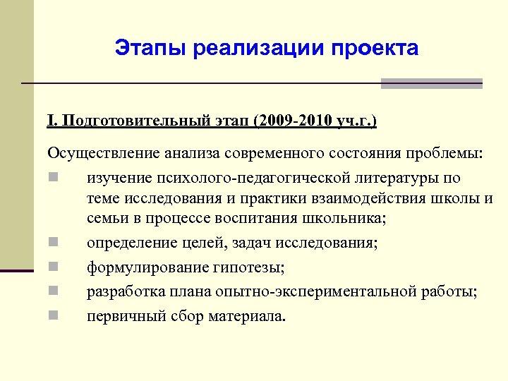Этапы реализации проекта I. Подготовительный этап (2009 -2010 уч. г. ) Осуществление анализа современного