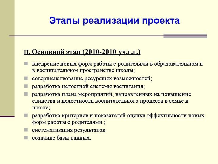 Этапы реализации проекта II. Основной этап (2010 -2010 уч. г. г. ) n внедрение