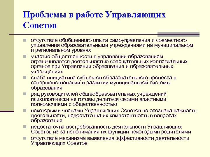 Проблемы в работе Управляющих Советов n отсутствие обобщенного опыта самоуправления и совместного n n