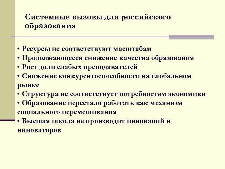 Системные вызовы для российского образования • Ресурсы не соответствуют масштабам • Продолжающееся снижение качества