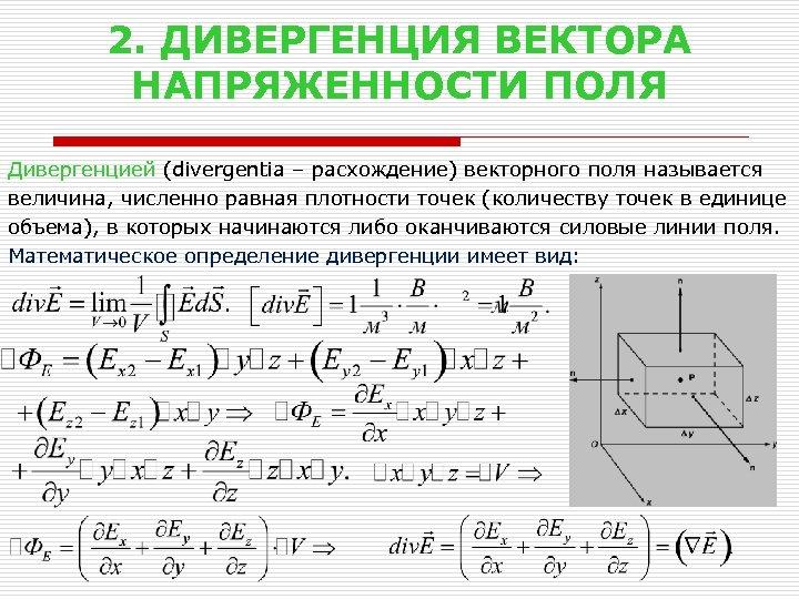 2. ДИВЕРГЕНЦИЯ ВЕКТОРА НАПРЯЖЕННОСТИ ПОЛЯ Дивергенцией (divergentia – расхождение) векторного поля называется величина, численно