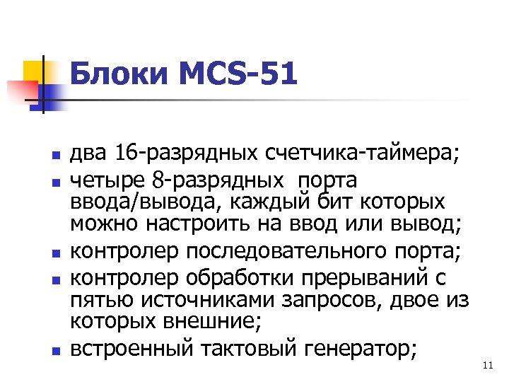 Блоки MCS-51 n n n два 16 -разрядных счетчика-таймера; четыре 8 -разрядных порта ввода/вывода,