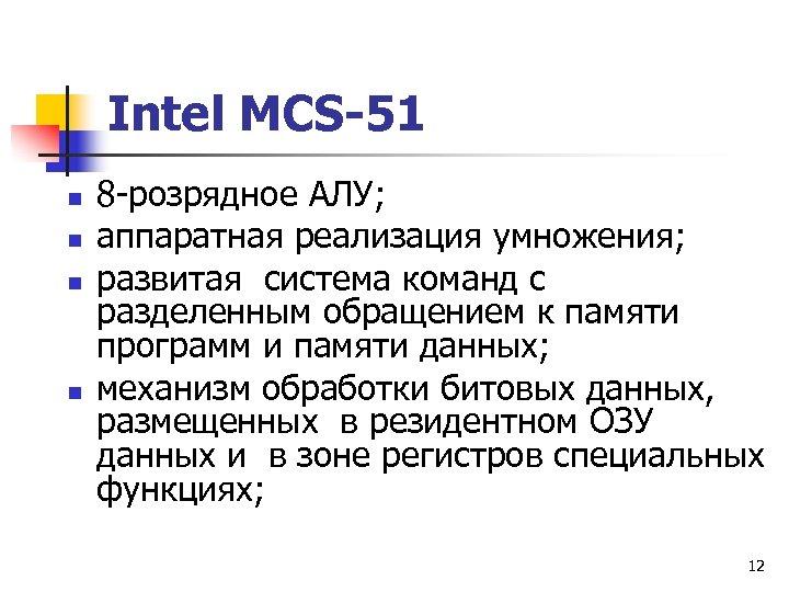Intel MCS-51 n n 8 -розрядное АЛУ; аппаратная реализация умножения; развитая система команд с