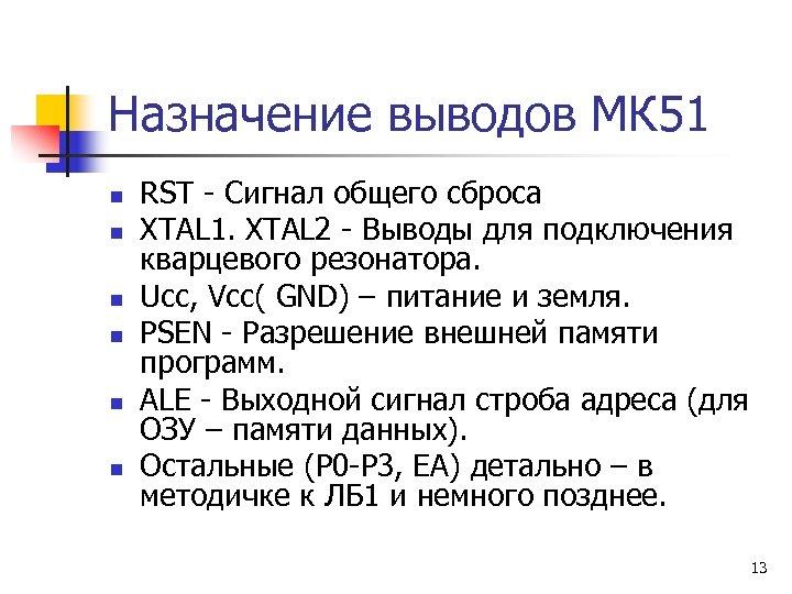 Назначение выводов МК 51 n n n RST - Сигнал общего сброса XTAL 1.